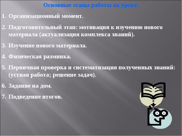 Основные этапы работы на уроке: Организационный момент. Подготовительный этап...