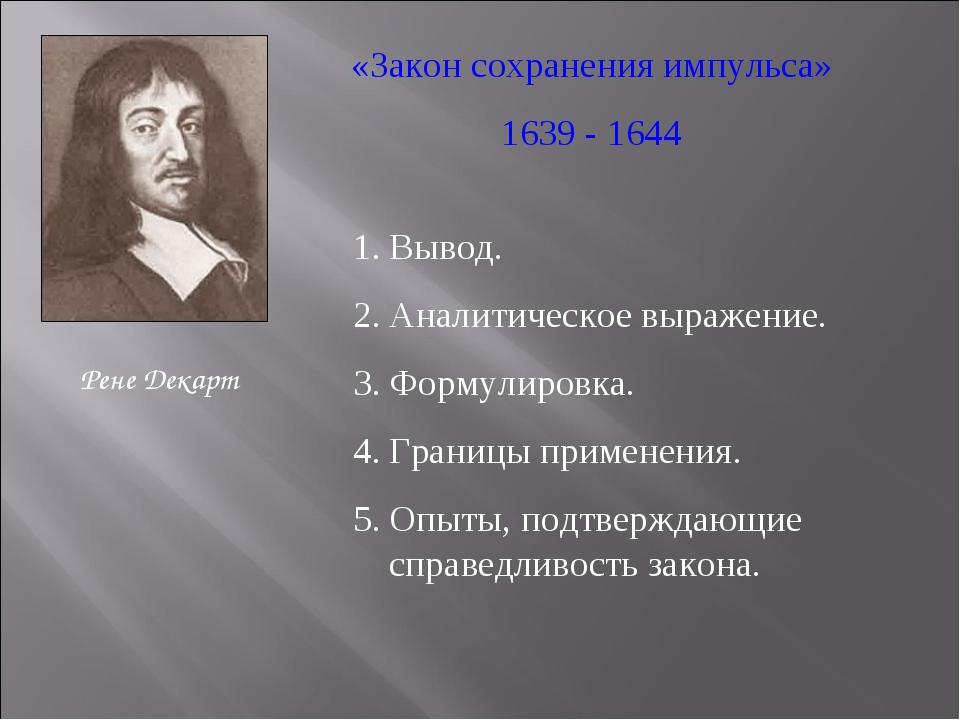 «Закон сохранения импульса» 1639 - 1644 Рене Декарт Вывод. Аналитическое выра...