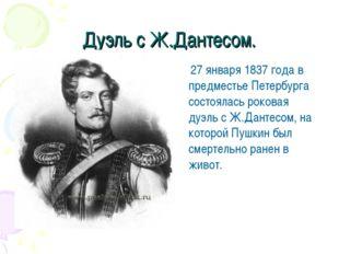 Дуэль с Ж.Дантесом. 27 января 1837 года в предместье Петербурга состоялась ро