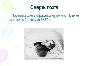 Смерть поэта Прожив 2 дня в страшных мучениях, Пушкин скончался 29 января 183