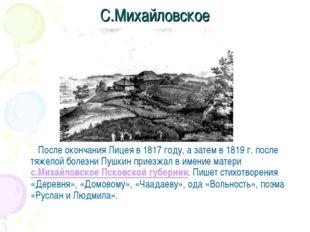 С.Михайловское После окончания Лицея в 1817 году, а затем в 1819 г. после тяж