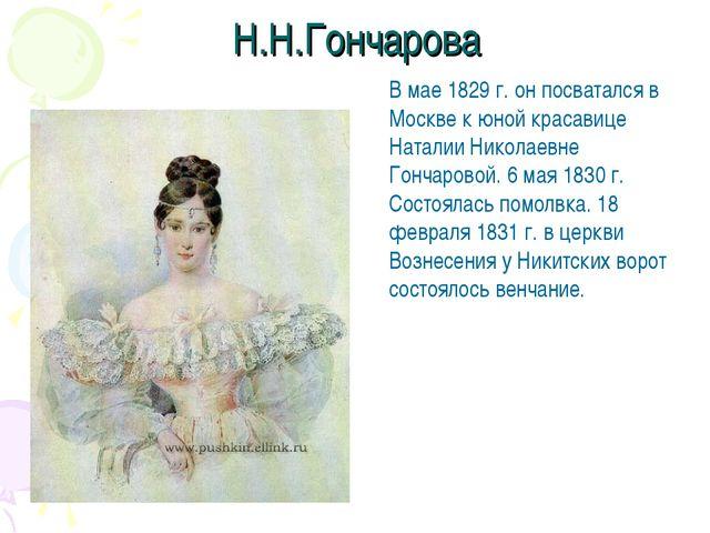 Н.Н.Гончарова В мае 1829 г. он посватался в Москве к юной красавице Наталии Н...