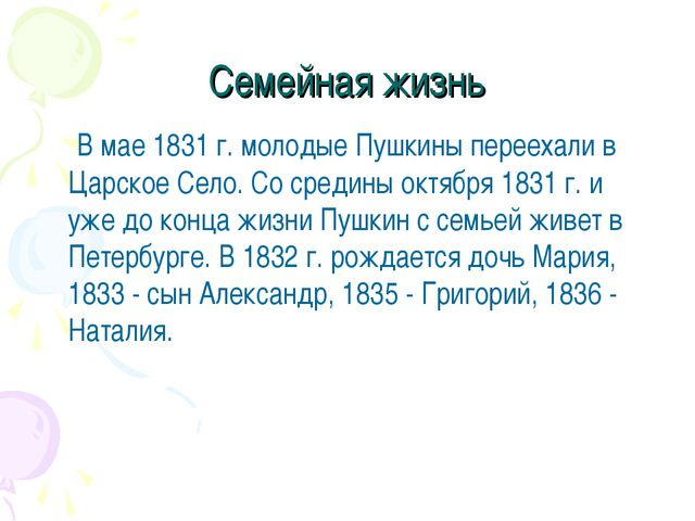 Семейная жизнь В мае 1831 г. молодые Пушкины переехали в Царское Село. Со сре...