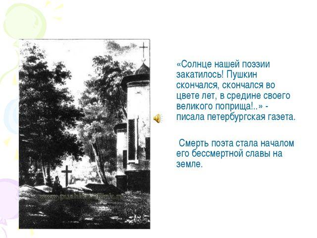 «Солнце нашей поэзии закатилось! Пушкин скончался, скончался во цвете лет, в...