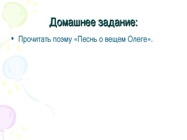 Домашнее задание: Прочитать поэму «Песнь о вещем Олеге».