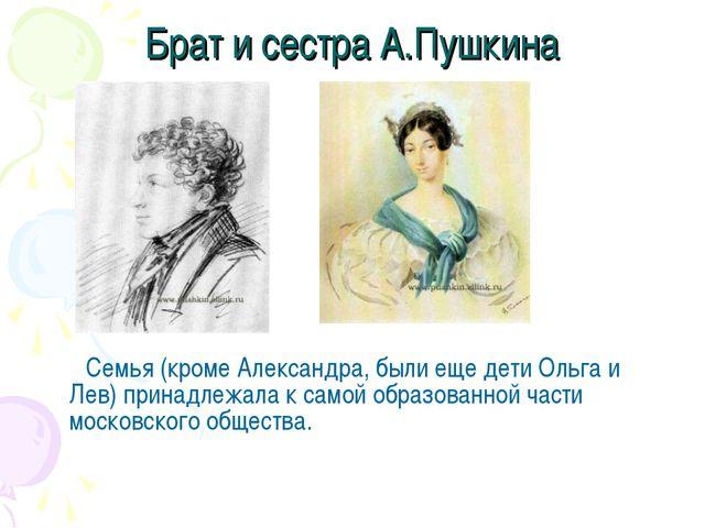 Брат и сестра А.Пушкина Семья (кроме Александра, были еще дети Ольга и Лев) п...