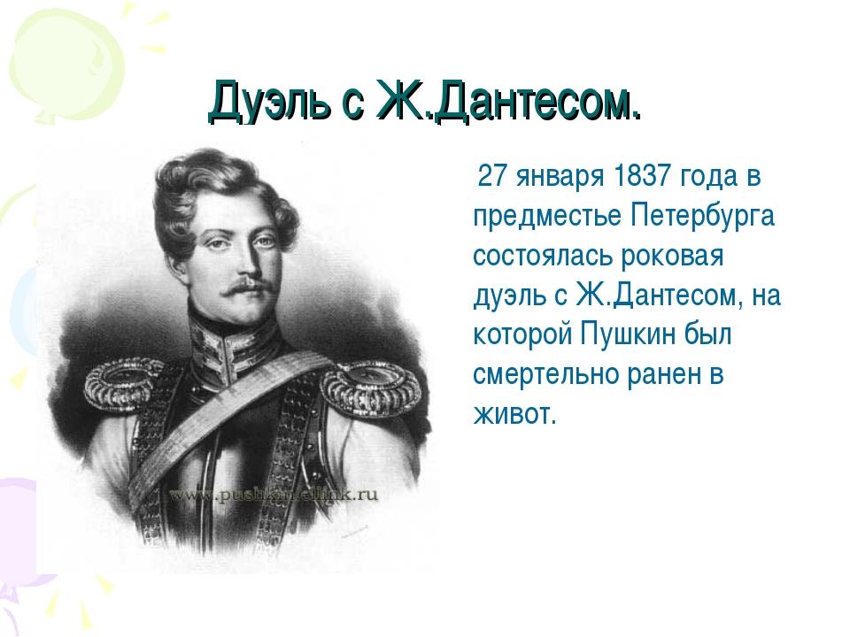 Дуэль с Ж.Дантесом. 27 января 1837 года в предместье Петербурга состоялась ро...