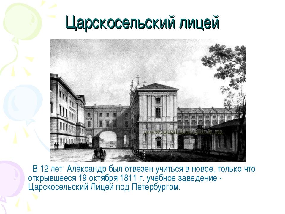 Царскосельский лицей В 12 лет Александр был отвезен учиться в новое, только ч...