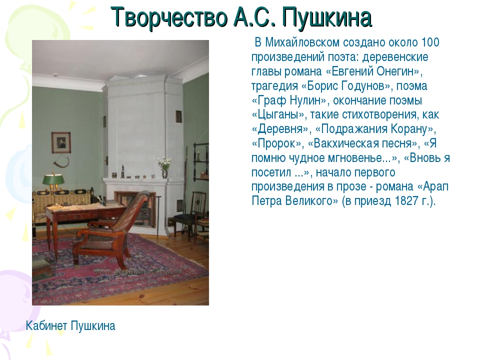 Творчество А.С. Пушкина Кабинет Пушкина В Михайловском создано около 100 прои...