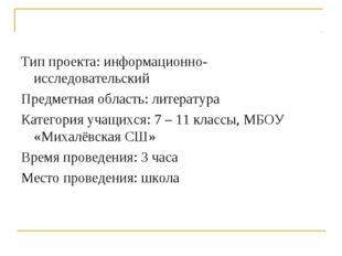 Тип проекта: информационно-исследовательский Предметная область: литература К