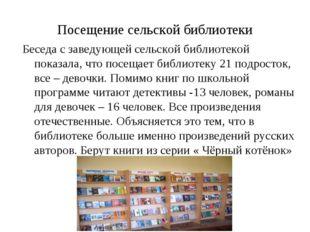 Посещение сельской библиотеки Беседа с заведующей сельской библиотекой показа