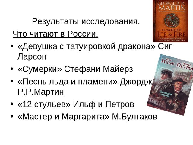 Результаты исследования. Что читают в России. «Девушка с татуировкой дракона...