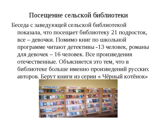 Посещение сельской библиотеки Беседа с заведующей сельской библиотекой показа...