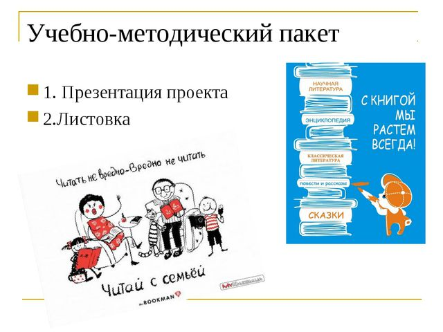 Учебно-методический пакет 1. Презентация проекта 2.Листовка