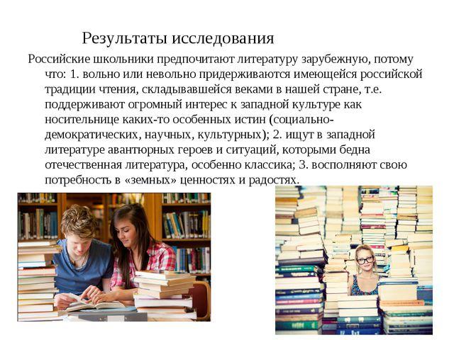 Результаты исследования Российские школьники предпочитают литературу зарубеж...
