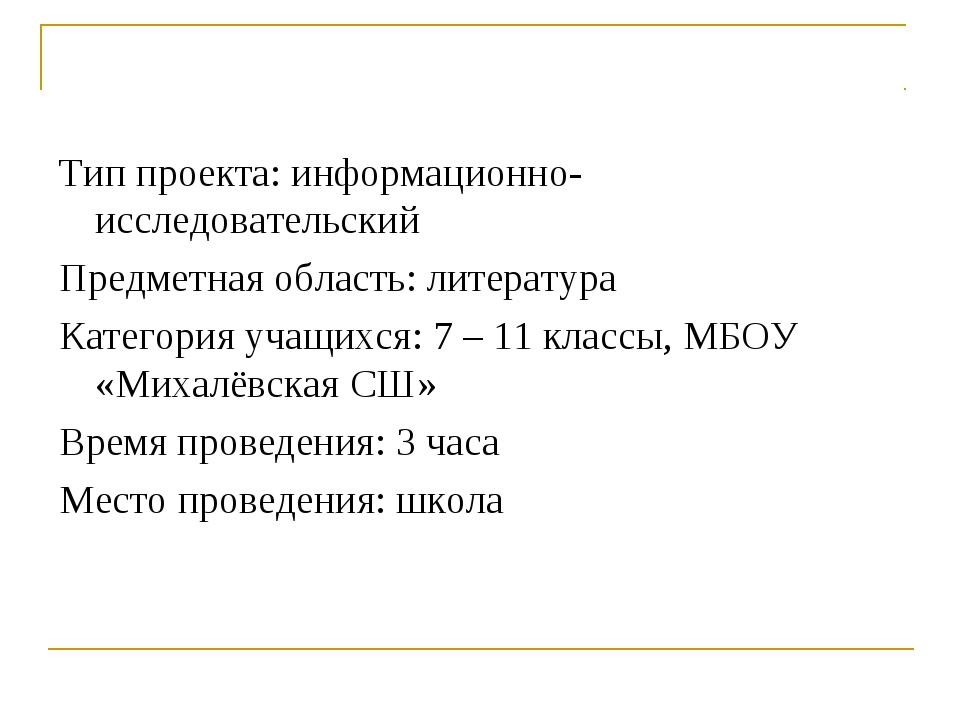 Тип проекта: информационно-исследовательский Предметная область: литература К...