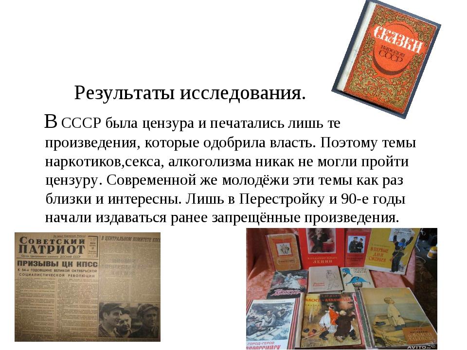 Результаты исследования. В СССР была цензура и печатались лишь те произведен...
