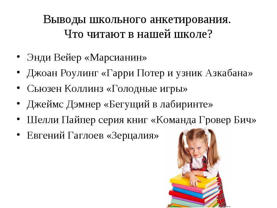 Выводы школьного анкетирования. Что читают в нашей школе? Энди Вейер «Марсиан...