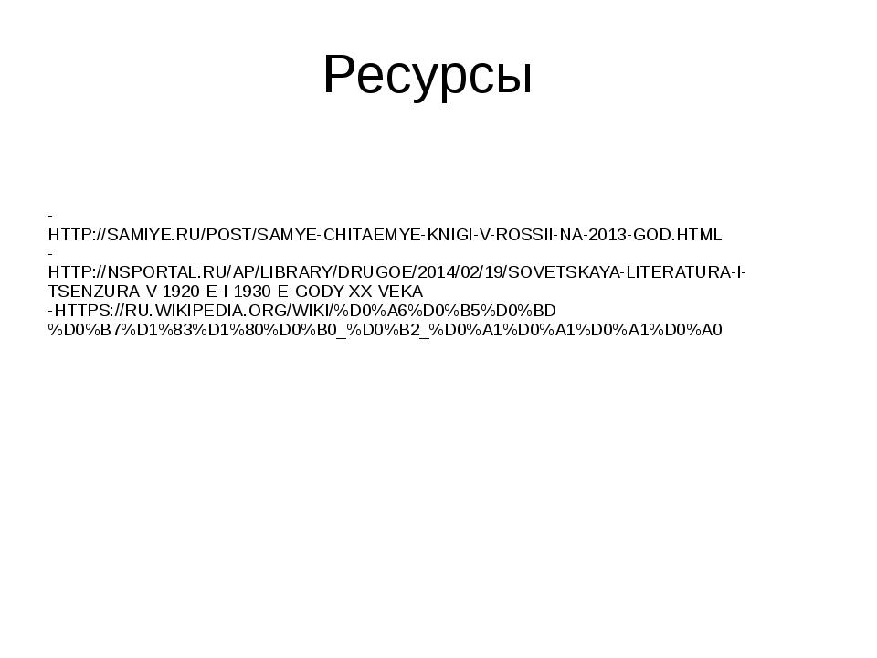 - HTTP://SAMIYE.RU/POST/SAMYE-CHITAEMYE-KNIGI-V-ROSSII-NA-2013-GOD.HTML - HTT...
