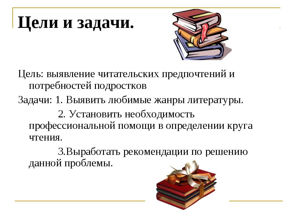 Цели и задачи. Цель: выявление читательских предпочтений и потребностей подро...