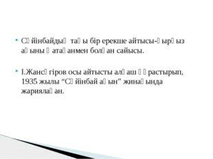Сүйінбайдың тағы бір ерекше айтысы-қырғыз ақыны Қатағанмен болған сайысы. І.Ж