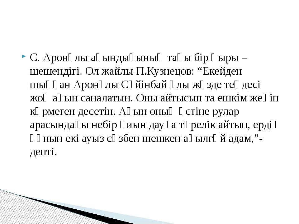 """С. Аронұлы ақындығының тағы бір қыры – шешендігі. Ол жайлы П.Кузнецов: """"Екейд..."""
