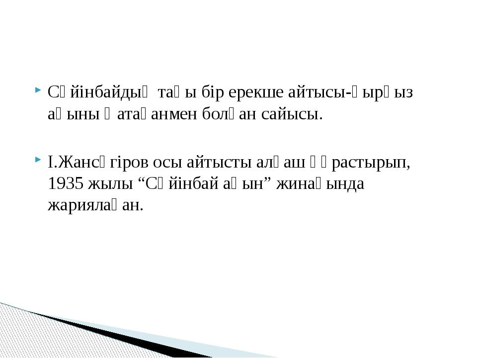 Сүйінбайдың тағы бір ерекше айтысы-қырғыз ақыны Қатағанмен болған сайысы. І.Ж...
