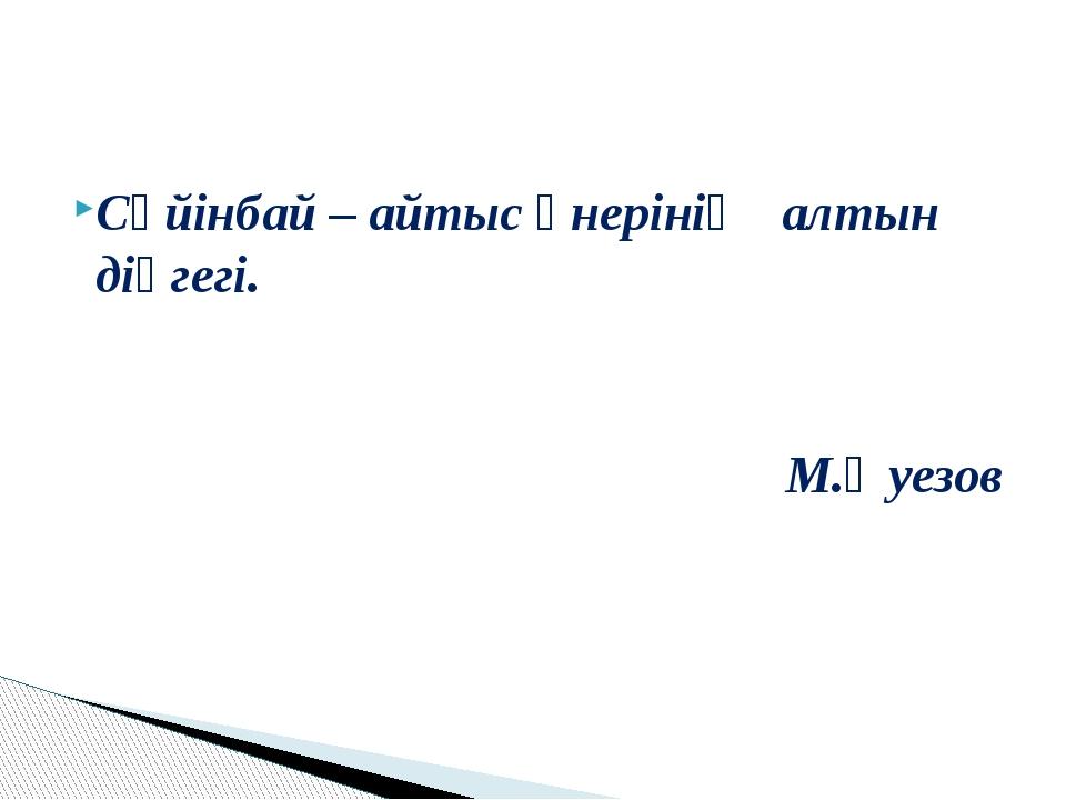 Сүйінбай – айтыс өнерінің алтын діңгегі. М.Әуезов