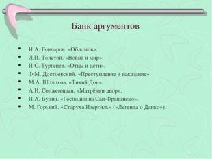 Банк аргументов И.А. Гончаров. «Обломов». Л.Н. Толстой. «Война и мир». И.С. Т