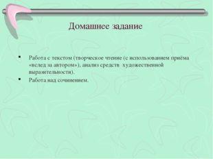 Домашнее задание Работа с текстом (творческое чтение (с использованием приёма