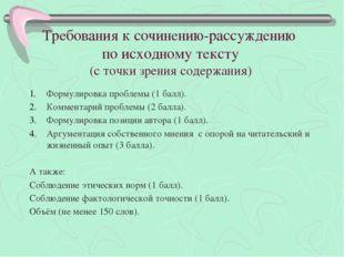 Требования к сочинению-рассуждению по исходному тексту (с точки зрения содерж