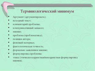 Терминологический минимум Аргумент (аргументировать); исходный текст; коммент