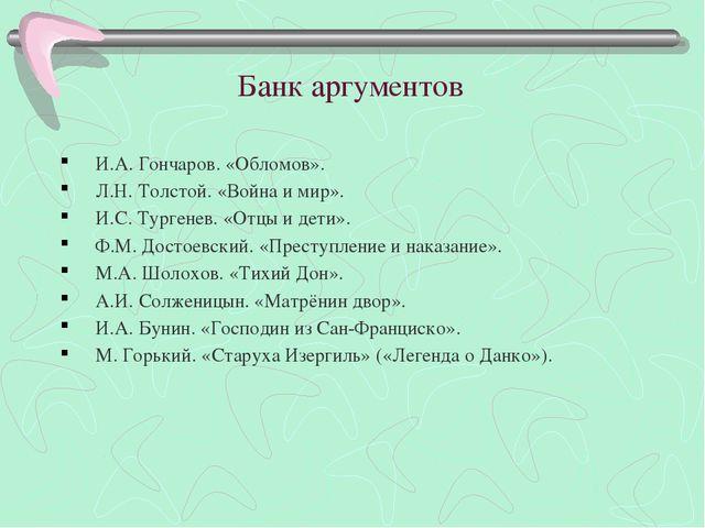 Банк аргументов И.А. Гончаров. «Обломов». Л.Н. Толстой. «Война и мир». И.С. Т...