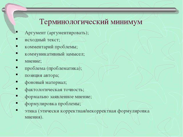 Терминологический минимум Аргумент (аргументировать); исходный текст; коммент...