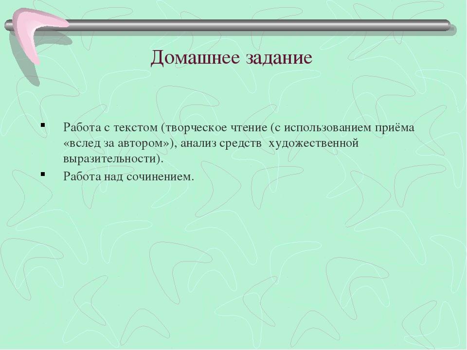 Домашнее задание Работа с текстом (творческое чтение (с использованием приёма...