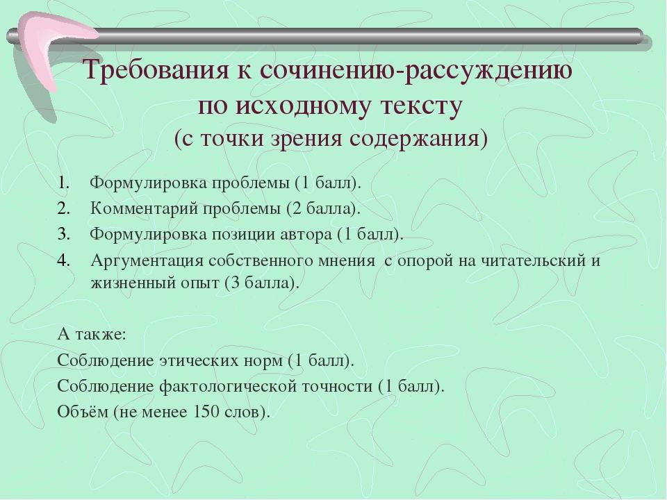 Требования к сочинению-рассуждению по исходному тексту (с точки зрения содерж...