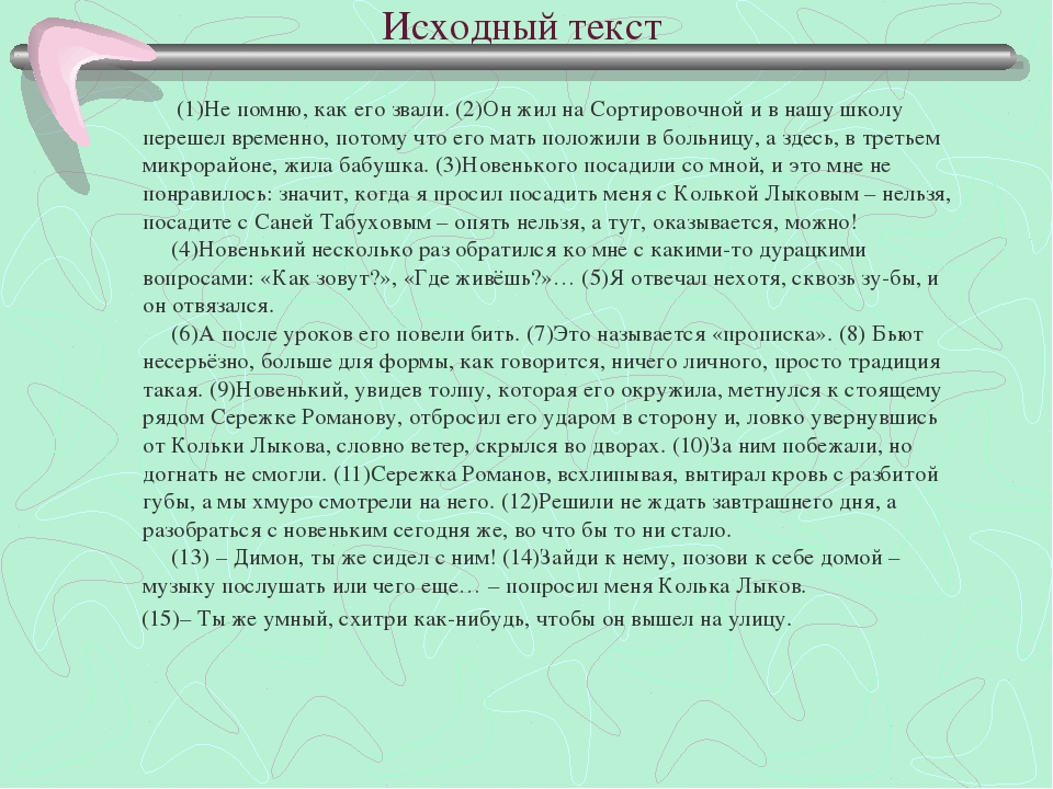 Исходный текст (1)Не помню, как его звали. (2)Он жил на Сортировочной и в наш...