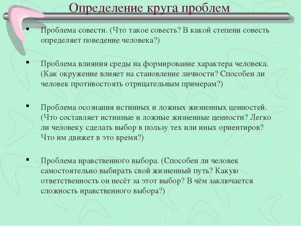 Определение круга проблем Проблема совести. (Что такое совесть? В какой степе...