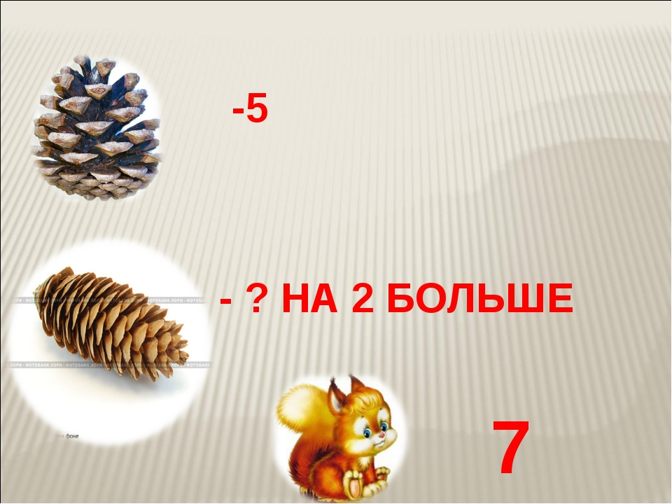 -5 - ? НА 2 БОЛЬШЕ 7