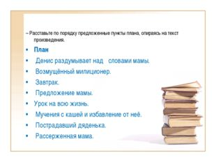– Расставьте по порядку предложенные пункты плана, опираясь на текст произвед