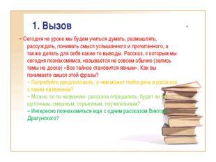 1. Вызов – Сегодня на уроке мы будем учиться думать, размышлять, рассуждать,