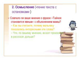 2. Осмысление (чтение текста с остановками ) – Совпало ли ваше мнение о фразе