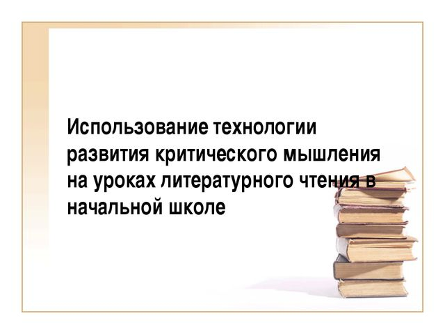 Использование технологии развития критического мышления на уроках литературно...
