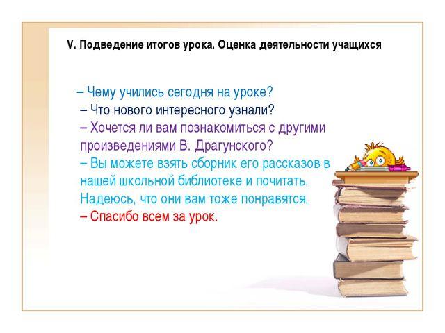V. Подведение итогов урока. Оценка деятельности учащихся – Чему учились сегод...