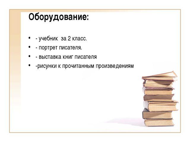 Оборудование: - учебник за 2 класс. - портрет писателя. - выставка книг писат...