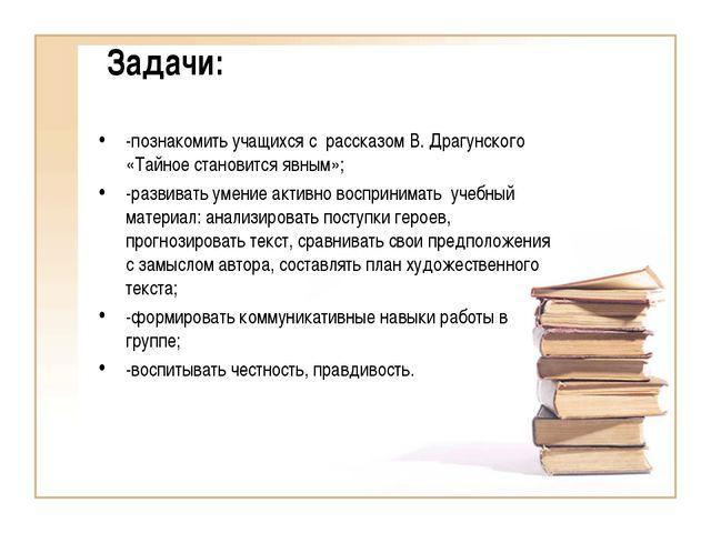 Задачи: -познакомить учащихся с рассказом В. Драгунского «Тайное становится я...