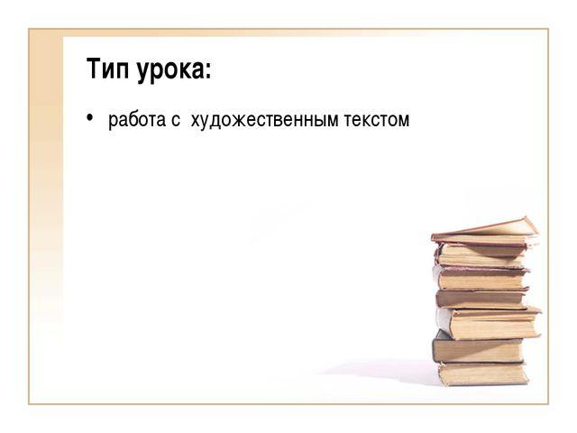 Тип урока: работа с художественным текстом