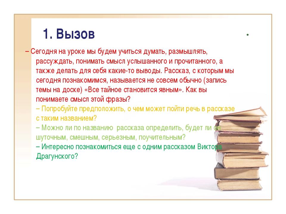1. Вызов – Сегодня на уроке мы будем учиться думать, размышлять, рассуждать,...