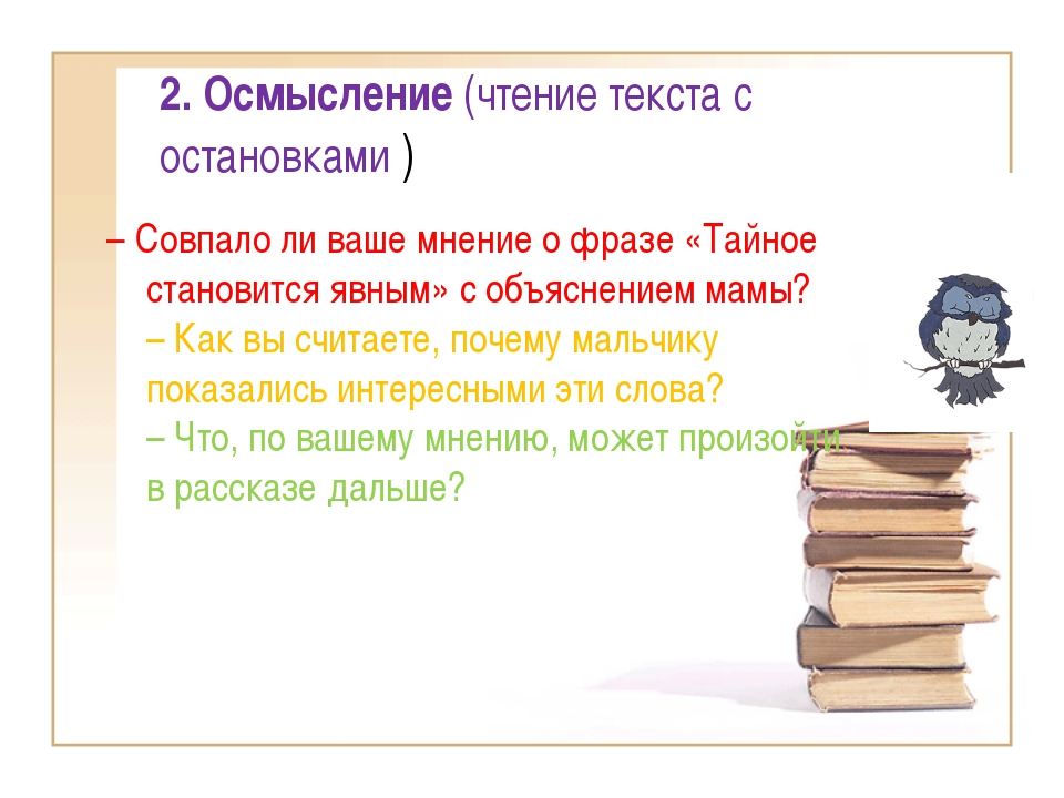 2. Осмысление (чтение текста с остановками ) – Совпало ли ваше мнение о фразе...
