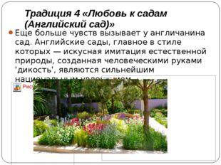 Традиция 4 «Любовь к садам (Английский сад)» Еще больше чувств вызывает у анг